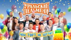 шоу Уральские Пельмени Чем торт не шутит-2019