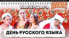 уральские пельмени подряд - День русского языка - Календарь
