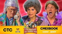 СМЕХBOOK - Бабки-Девки без остановки