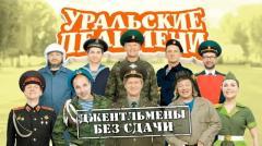 шоу Уральские Пельмени Джентльмены без сдачи-2018