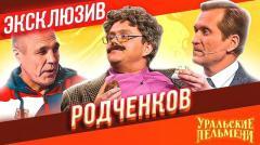 уральские пельмени новый ролик - Родченков - ЭКСКЛЮЗИВ