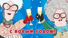 уральские пельмени новый ролик - Две Бабули. Новогоднее поздравление с новым 2021 годом