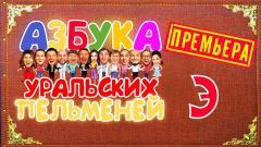 выпуск Уральские Пельмени Азбука Уральских пельменей: Э