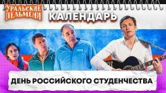 День российского студенчества - Календарь без остановки