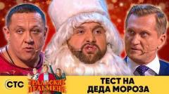 видео уральских пельменей Дед Мороз и качок