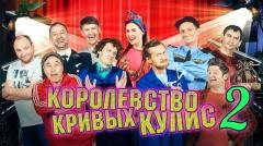 шоу Уральские Пельмени Королевство кривых кулис. Часть 2-2017