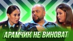 видео Уральские Пельмени Арамчик не виноват