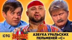 уральские пельмени новый ролик - Азбука Уральских пельменей: С