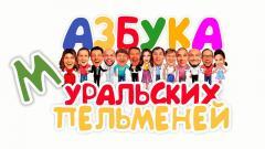 уральские пельмени новый ролик - Азбука Уральских пельменей: М