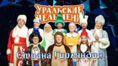 шоу Уральские Пельмени Страна Гирляндия-2018
