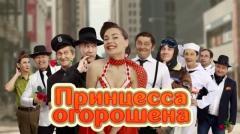 шоу Уральские Пельмени Принцесса огорошена-2017