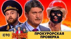 Андрей Рожков. Номер Прокурорская проверка на заводе онлайн