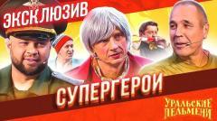 Супергерои - ЭКСКЛЮЗИВ без остановки