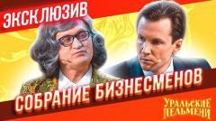 Собрание Бизнесменов - ЭКСКЛЮЗИВ без остановки