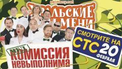 номер За кулисами концерта «Медкомиссия невыполнима» Уральские Пельмени