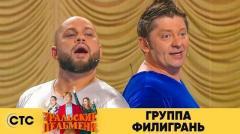Дмитрий Брекоткин. Номер Группа Филигрань онлайн