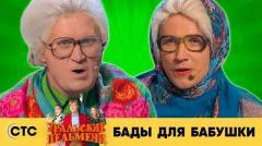 видео уральских пельменей БАДы для бабушки