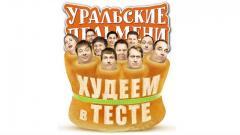 номер Худеем в тесте (часть 2) Уральские Пельмени