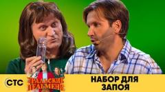 Андрей Рожков. Номер Набор для запоя онлайн