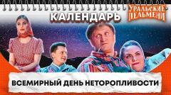 Всемирный день неторопливости - Календарь без остановки