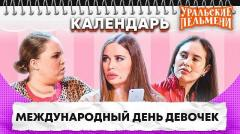 Международный день девочек - Календарь без остановки