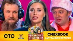 уральские пельмени новый ролик - СМЕХBOOK - Запутанная история