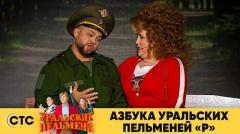 шоу Уральские Пельмени Азбука Уральских пельменей: Р-2020