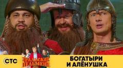 видео уральских пельменей Богатыри и Алёнушка