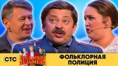 Дмитрий Брекоткин. Номер Фольклорная полиция онлайн