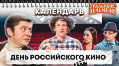 День российского кино - Календарь без остановки