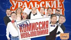 номер Медкомиссия невыполнима Уральские Пельмени