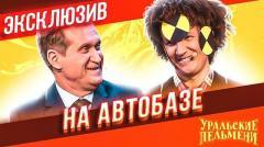 На автобазе - ЭКСКЛЮЗИВ без остановки