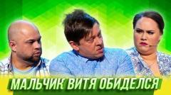 видео Уральские Пельмени Мальчик Витя обиделся