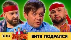 Дмитрий Брекоткин. Номер Витя подрался онлайн