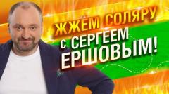 уральские пельмени новый ролик - Жжём соляру с Сергеем Ершовым
