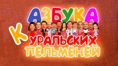 шоу Уральские Пельмени Азбука Уральских пельменей: К-2019