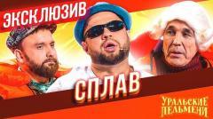 Сплав - ЭКСКЛЮЗИВ без остановки
