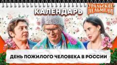 День пожилых людей - Календарь без остановки
