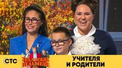 Илана Юрьева. Номер Учителя и родители онлайн