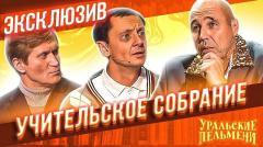 Учительское собрание - ЭКСКЛЮЗИВ без остановки