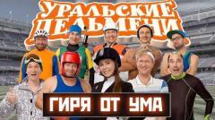 шоу Уральские Пельмени Гиря от ума-2018