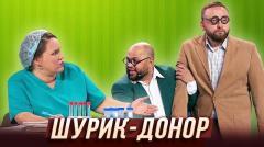 видео Уральские Пельмени Шурик-донор