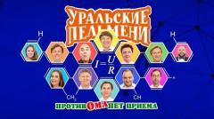 шоу Уральские Пельмени Против Ома нет приема-2019