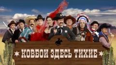 шоу Уральские Пельмени Ковбои здесь тихие-2017