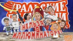 номер Нельзя в иллюминаторе Уральские Пельмени