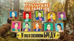 выпуск Уральские Пельмени Утро в сосновом бреду