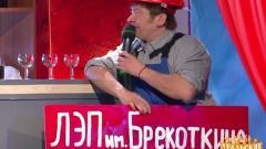 номер ЛЭПимБр Уральские Пельмени