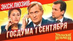 Госдума 1 сентября - ЭКСКЛЮЗИВ без остановки