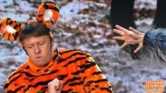 видео уральских пельменей Козел Тимур и тигр Амур
