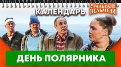 уральские пельмени подряд - День полярника - Календарь